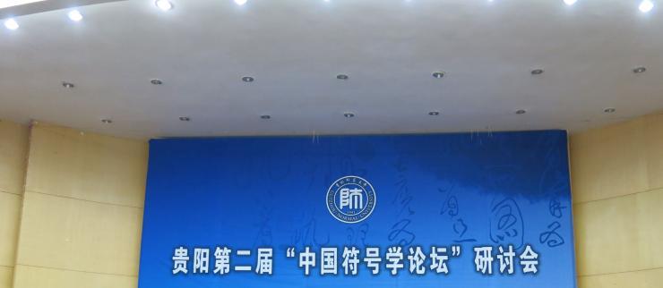 贵阳第二届中国符号学论坛